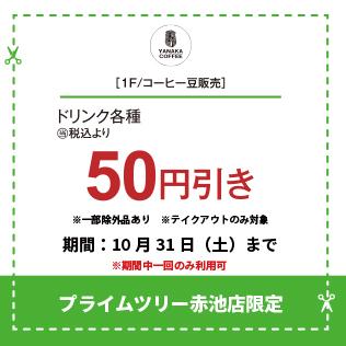 00_line_yanaka.jpg