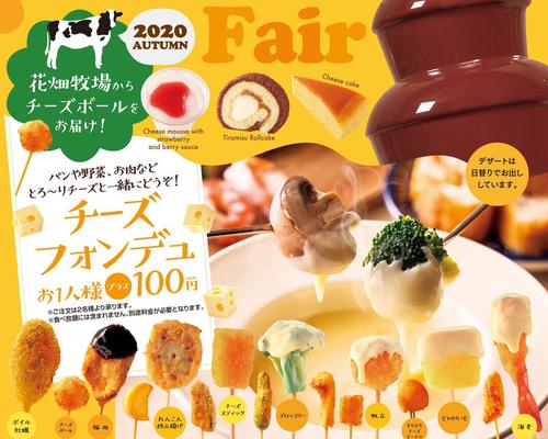 チーズフェア画像