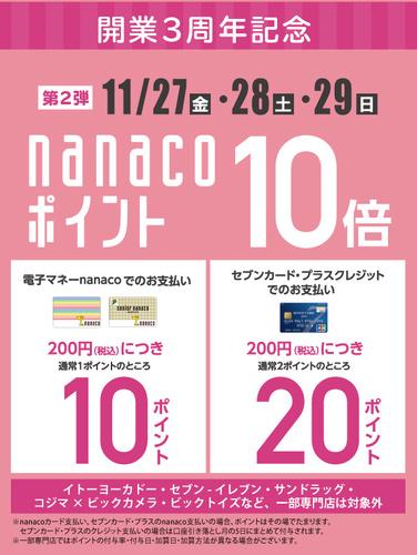 nanacoポイント10倍~第2弾~