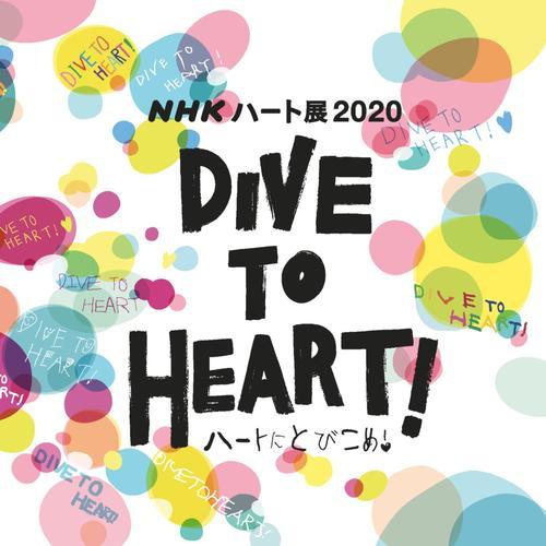 「NHKハート展2020」愛知展