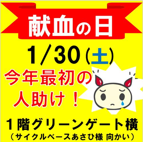 1月30日(土)プライムツリー赤池で献血を開催します!
