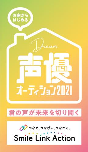 """""""お家からはじめる"""" Dream声優オーディション2021 ~君の声が未来を切り開く~"""