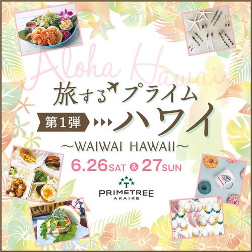 """""""旅するプライム"""" 第1弾ハワイ ~WAIWAI HAWAII~"""