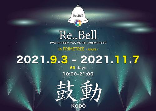 Re..Bell~クリエイターたちの「モノ・音・食」のセレクトショップ~