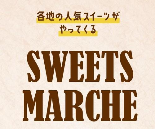 SWEETS MARCHE 2021秋~各地の人気スイーツ店がやってくる! ~