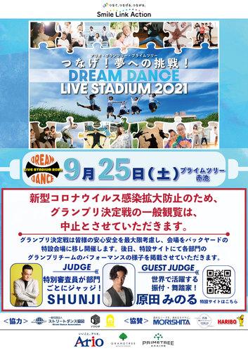【非公開開催】 つなげ!夢への挑戦!DREAM DANCE LIVE STADIUM2021グランプリ決定戦!