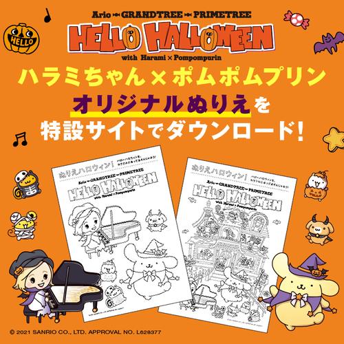 【HELLO HALLOWEEN限定】「ハラミちゃん×ポムポムプリンのぬりえ」と「ポムポムプリン仮装アイマスク」を公開!