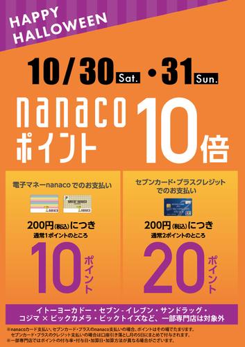 nanacoポイント10倍キャンペーン!