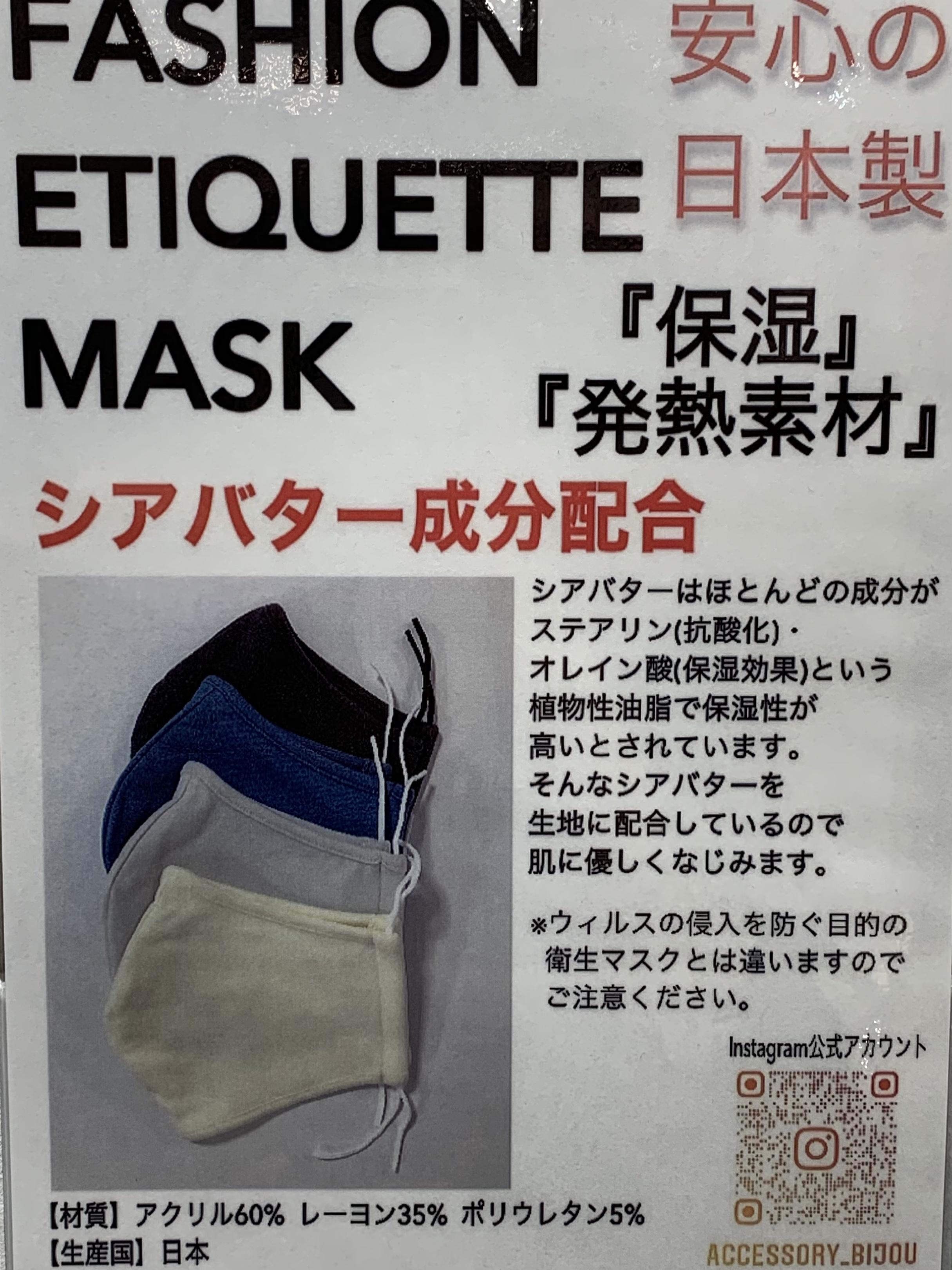 安心の日本製ファッションマスク