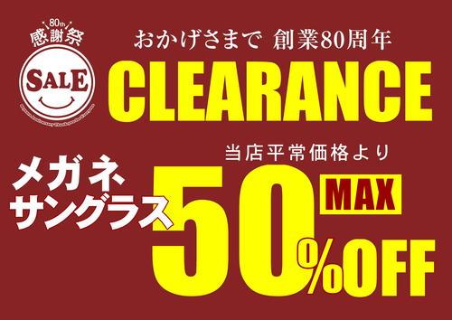 メガネ・サングラスMAX50%OFF!!「創業80周年クリアランスセール」