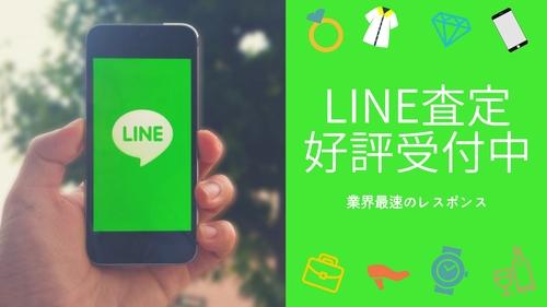 LINE査定-1