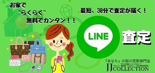 LINE査定-3
