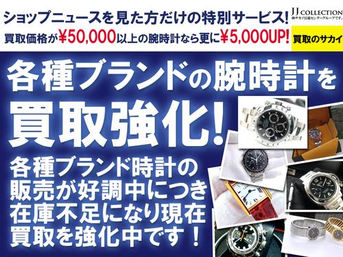 ブランド腕時計『買取強化!』キャンペーン♪