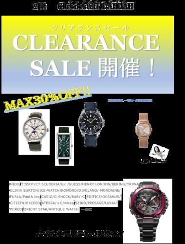 Clearance sale 開催!!