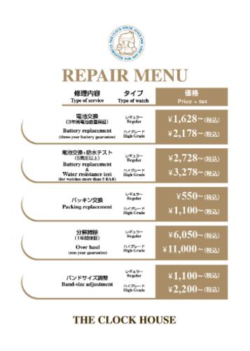 修理料金表