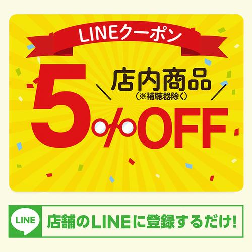SYZ (シーズ)byアイガンLINE公式アカウント登録でその場で使える「5%OFF」クーポン配信中