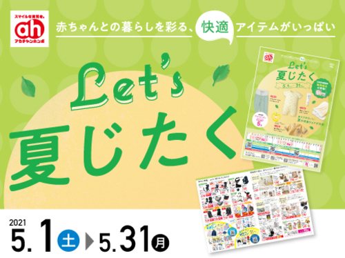 Let's  夏じたく