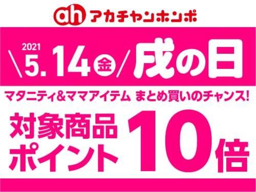 5/14(金)は戌の日!!