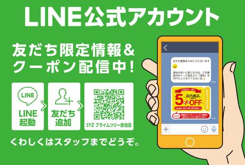 SYZ (シーズ)byアイガンLINE公式アカウント登録で「5%OFF」クーポン配信中!!