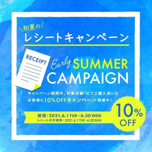 【期間限定】レシートキャンペーン