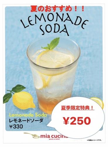 夏季限定特典!!