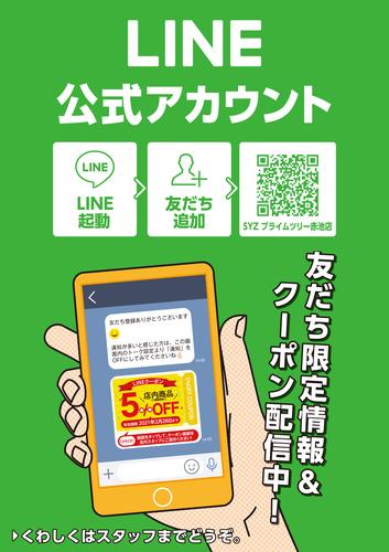 SYZ (シーズ)byアイガンLINE公式アカウント登録で「5%OFF」クーポン配信中