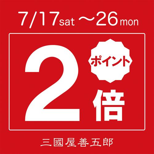 ポイント2倍キャンペーン開催!