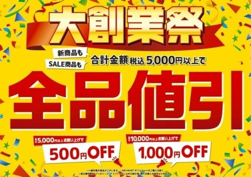 ABC-MART 大創業祭SALE 全品値引