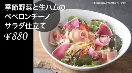 季節野菜と生ハムのペペロンチーノ!!