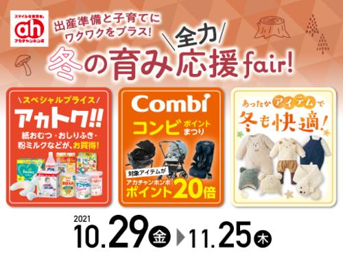 冬の育み応援fair!