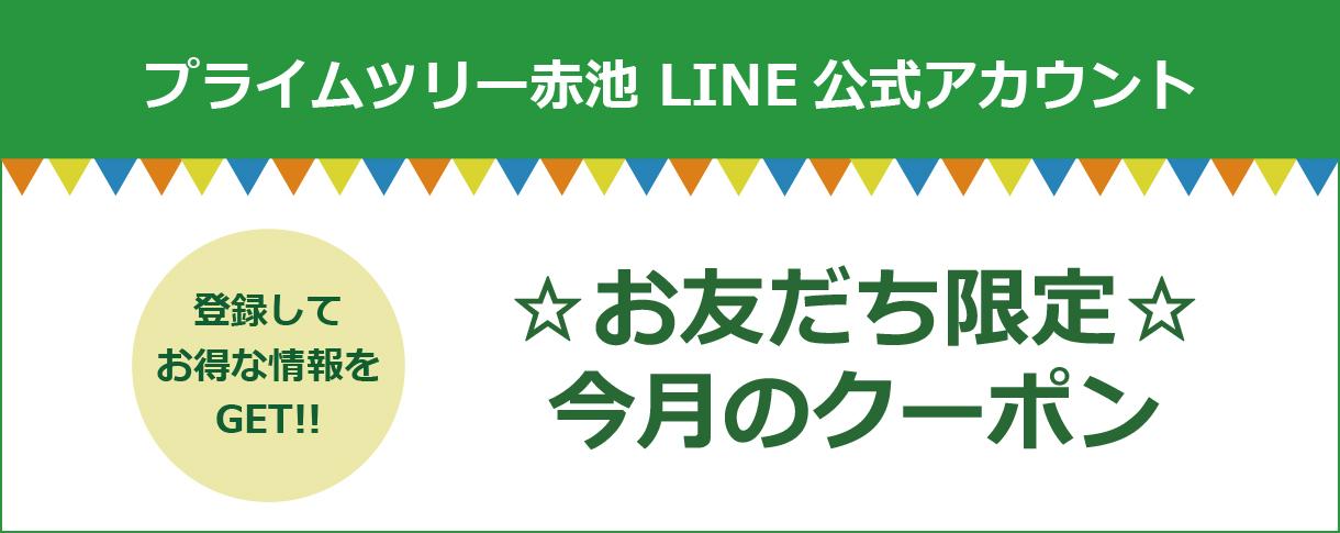 LINEクーポンバナー