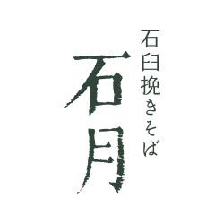 石臼挽きそば 石月のロゴ画像