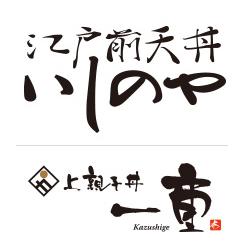 江戸前天丼 いしのや/上親子丼 一重のロゴ画像