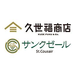 サンクゼール・久世福商店のロゴ画像