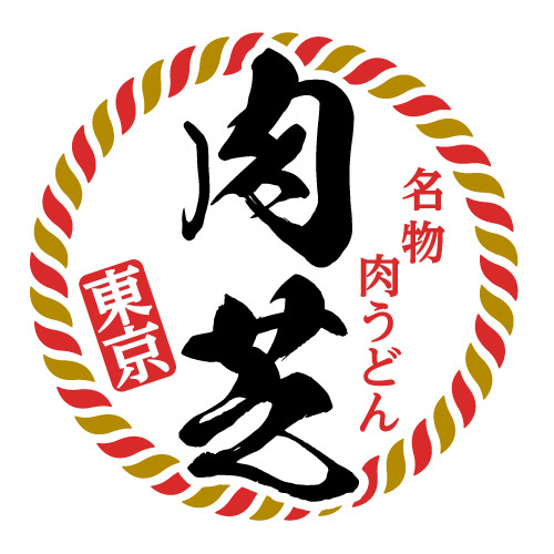 東京 肉芝のロゴ画像