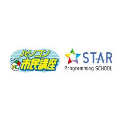 パソコン市民講座・スタープログラミングスクールのロゴ画像