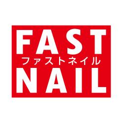 ファストネイルのロゴ画像