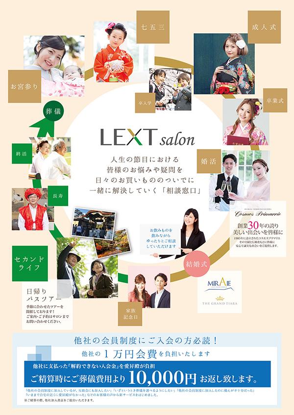 LEXT salonの画像